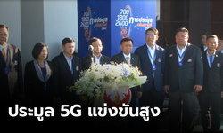ประมูล 5G ย่านความถี่ 700 MHz จบที่ 51,459 ล้านบาท