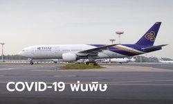 เช็กด่วน! การบินไทย ยกเลิก 46 เที่ยวบินไปกลับ 16 เมือง 7 ประเทศทั่วเอเชีย