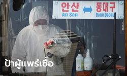 """เพจดังเล่าเบื้องหลัง """"ผู้ติดเชื้อรายที่ 31"""" ของเกาหลีใต้ มีคนสัมผัสโรคต่ออีก 1,160 คน"""