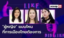 """""""ผู้หญิง"""" แบบไหนที่การเมืองไทยต้องการ"""