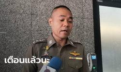 """ตำรวจเตือนกองเชียร์ """"อนาคตใหม่"""" ขออย่าทำอะไรสุ่มเสี่ยง-ลงถนนผิดอาญาแผ่นดิน"""