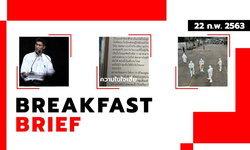 Sanook คลุกข่าวเช้า 22 ก.พ. 2563 ยุบพรรคอนาคตใหม่-เสี่ยเต็นท์รถซดยาดับ รมควันยกครัว
