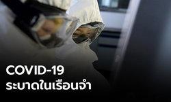 จีนพบผู้ป่วยโควิด-19 ในเรือนจำ 5 แห่ง ทางการสั่งปลดเจ้าหน้าที่ที่เกี่ยวข้อง