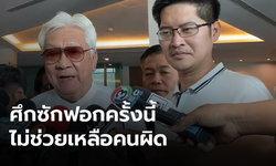 3 พรรคเล็กยืนยัน ไม่หนุนรัฐมนตรีมีแผล พร้อมให้กำลังใจ ส.ส.อนาคตใหม่