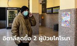 ไวรัสโคโรนา: อิตาลีดับ 2 รายแรกของประเทศ