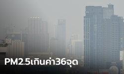 วันหยุดแต่ฝุ่นไม่ลด! PM2.5 พุ่งเกิน 36 จุด