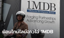 1MDB (วันเอ็มดีบี) ไล่เหตุการณ์กองทุนฉาว เอี่ยวฟอกเงินระดับโลก