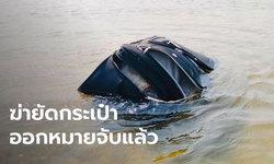 พลิกแผ่นดินล่า 4 หนุ่มจีนฆ่าโหดเพื่อนร่วมชาติ ยัดศพใส่กระเป๋าโยนทิ้งแม่น้ำปิง