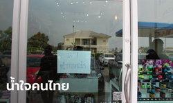 น่าชื่นใจ! เจ้าของร้านเครื่องเขียน แจกหน้ากากอนามัยฟรี หวังแบ่งปัน เปล่าเกาะกระแส