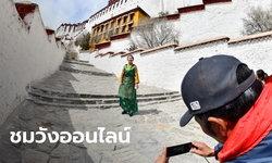 """""""พระราชวังโปตาลา"""" แห่งทิเบตจัดเที่ยวออนไลน์ ครั้งแรกในรอบ 1,300 ปี"""