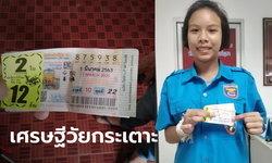 สาวน้อยกู้ภัยฯ วัย 16 ปี กลายเป็นเศรษฐีคนใหม่ ถูกรางวัลที่ 1 รวยพลิกชีวิต 12 ล้าน