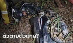 GPS พาเจอศพตายนับเดือน สองเพื่อนซี้ขี่รถแหกโค้ง สาวคนขี่ดับ-เพื่อนซ้อนท้ายรอด