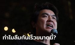 ปิยบุตร สุดเจ็บปวดหลังรู้ข่าว ส.ส.อนาคตใหม่ ย้ายร่วมพรรคภูมิใจไทย