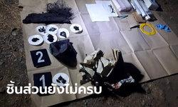 จุดเผาที่ 2 ร่างพี่ชายผู้พิพากษา พบเศษกระดูกรวม 28 รายการ งมหาถุงสีแดงต่อ