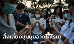 รัฐมนตรีอุดมศึกษา สั่งเลี่ยงชุมนุม อ้างห่วงโคโรนา ช่วงนักศึกษาทั่วไทยก่อม็อบการเมือง