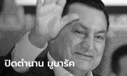 """""""ฮอสนี มูบารัค"""" อดีต ประธานาธิบดีอียิปต์ เสียชีวิตแล้วด้วยวัย 91 ปี"""