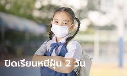 สั่งปิด 437 โรงเรียนสังกัด กทม. 26-27 ก.พ.นี้ พร้อมอีก 7 มาตรการรับมือฝุ่น PM 2.5