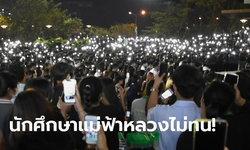 ไฟลามทุ่งอีก! นักศึกษาแม่ฟ้าหลวงชุมนุมแน่น พร้อมชู 3 นิ้ว-เปิดไฟฉายขับไล่เผด็จการ