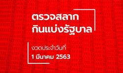 ตรวจหวย ตรวจรางวัลที่ 1 ผลสลากกินแบ่งรัฐบาล งวด 1 มีนาคม 2563