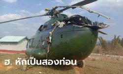 เฮลิคอปเตอร์เมียนมาตก! ขณะนำทูตทหารไทย-มาเลเซีย ดูผลงานยึดยาเสพติดลอตใหญ่
