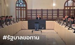 #รัฐบาลขอทาน โลกออนไลน์เดือด ปมรัฐบาลแจกเงิน แต่เปิดบัญชีรับบริจาคสู้โควิด-19