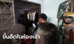 ชาวบ้านแจ้งกู้ภัย ห้องเช่าเหม็นเน่าทั้งตึก เปิดห้องเจอศพหนุ่มใหญ่ ตายเปลือยมานาน 3 วัน