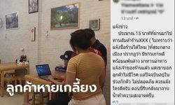 ชาวบ้านไม่สบายใจ หนุ่มเกาหลีนั่งกินส้มตำกลางเมือง เจ้าของร้านยันอยู่ไทย 8 เดือนแล้ว