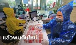 """องค์การอนามัยโลก ยืนยันเอง ไวรัสโควิด-19 แพร่เชื้อผ่าน """"ธนบัตร"""" ได้"""