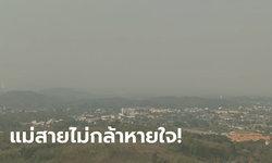 PM 2.5: โควิดก็หวั่น ฝุ่นควันก็ผวา แม่สายไม่ไหวแล้ว! ค่าเกินมาตรฐานแบบปอดพัง