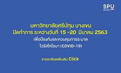 ไวรัสโคโรนา: ม.ศรีปทุม ประกาศปิด 6 วัน หลังพบ นศ.เข้าข่ายต้องสงสัยติดโควิด-19