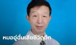 โควิด-19: แพทย์ รพ.กลางอู่ฮั่น คนที่ 4 เพื่อนร่วมงานของหมอผู้เตือนไวรัสโคโรนา เสียชีวิตแล้ว