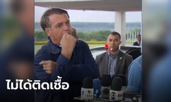 ไวรัสโคโรนา: ประธานาธิบดีบราซิล ยันเอง ไม่ได้ติดเชื้อโควิด-19 หลังสื่อประโคมข่าว