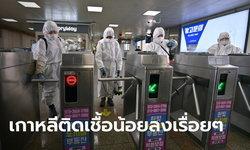 """ไวรัสโคโรนา: เกาหลีใต้พบติดเชื้อรายใหม่ """"ลดลง"""" รัฐมนตรีโล่งใจพ้นจุดสูงสุดแล้ว"""