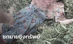 ภาพน่าสลด ยายวัย 70 ถูกต่อยจนกระดูกใบหน้าร้าว นอนเลือดอาบในพงหญ้าข้ามคืน