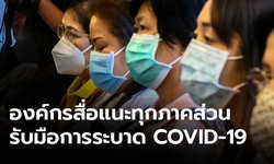 6 องค์กรวิชาชีพสื่อ แถลงการณ์เรียกร้องสื่อ-รัฐ-ประชาชน รับมือโควิด-19