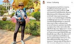 """ไวรัสโคโรนา : """"ทูลกระหม่อมฯ"""" ทรงอยากให้คนไทยได้ตรวจโควิด-19 ฟรีเหมือนเกาหลีใต้"""