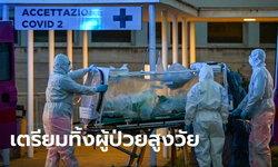 ไวรัสโคโรนา: เมืองอิตาลี เตรียมปล่อยผู้ป่วยอายุเกิน 80 ตามยถากรรม ถ้าสถานการณ์แย่ลง