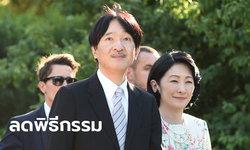 ไวรัสโคโรนา: รัฐบาลญี่ปุ่นเล็งลดพิธีสถาปนารัชทายาท หวังกันแพร่โควิด-19-คุมงบ