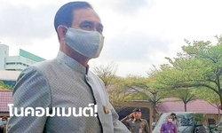 ไวรัสโคโรนา: ประยุทธ์ ไม่ตอบมาเลเซียปิดประเทศ ประวิตร ลาประชุม ครม. เพราะปวดเข่า
