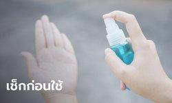 """ไวรัสโคโรนา: """"อ.เจษฎา"""" แนะ 4 วิธีง่ายๆ เช็กว่าแอลกอฮอล์เป็นของปลอมหรือไม่"""
