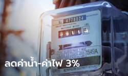 มติ ครม. ลดค่าน้ำค่าไฟ 3% เดือน เม.ย.-มิ.ย. อัดงบประมาณ 5,490 ล้านบาท