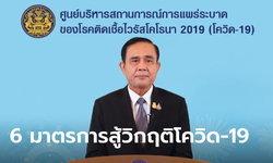 ไวรัสโคโรนา: สู้วิกฤติโควิด-19 ในไทย ลุงตู่เผยละเอียดยิบ! 6 มาตรการเตรียมรับมือระบาดหนัก