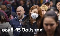 ไวรัสโคโรนา: ออสเตรเลีย-นิวซีแลนด์ ปิดประเทศกันโควิด-19! ไม่ให้ชาวต่างชาติเข้าทุกกรณี