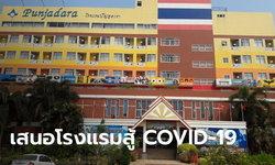 ซึ้งน้ำใจ! ผู้บริหารโรงแรมอาสาเปิดเป็นสถานที่รักษาผู้ป่วย COVID-19