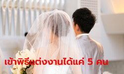 ไวรัสโคโรนา: คริสตจักรอังกฤษออกกฎ ห้ามเข้าพิธีแต่งงานเกิน 5 คน!