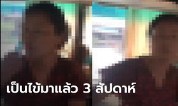 ไวรัสโคโรนา: ลุ้นผลระทึก! สาวจีนถุยน้ำลายบนรถทัวร์-รถไฟ พบมีไข้มาแล้ว 3 สัปดาห์