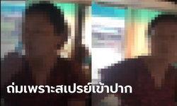 เผยที่มาสาวจีนถ่มน้ำลาย เพราะไม่เข้าใจ หลังคนไทยฉีดสเปรย์แอลกอฮอล์เข้าปาก