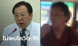 โล่งไปที! รพ.ศิริราชเผย ผลตรวจสาวจีนถ่มน้ำลาย ไม่พบเชื้อโควิด-19
