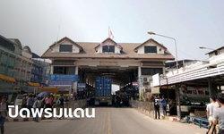 ผู้ว่าฯ ตาก สั่งปิดสะพานมิตรภาพไทย-เมียนมา 1 เริ่มวันนี้ (21 มี.ค.)