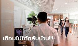 หนุ่มสุดเคืองสายการบินดัง บอกปัดขึ้นเครื่องกลับไทยจากเยอรมนี โชคดีได้เจ้าหน้าที่ทูตช่วย